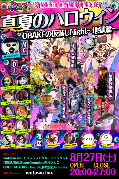 【WATOWA】KAWAII MONSTER CAFE EVENT.jpg