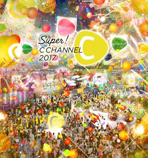 SUPER C CHANNEL_キービジュアル.jpg